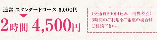 2時間 4,300円